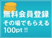 無料会員登録 登録で500ポイントプレゼント!