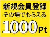 無料会員登録今だけ1000ポイントプレゼント!
