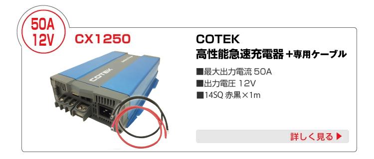 cx1250