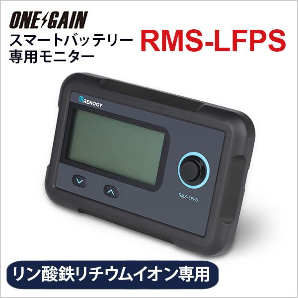 スマートバッテリー専用モニター