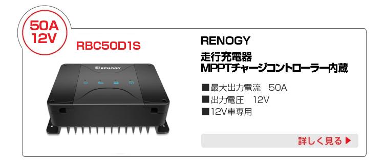RENOGY走行充電器_rbc50d1s