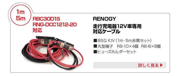 走行充電器対応ケーブル