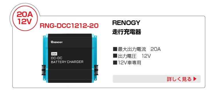 RENOGY走行充電器_rng-dcc1212-20