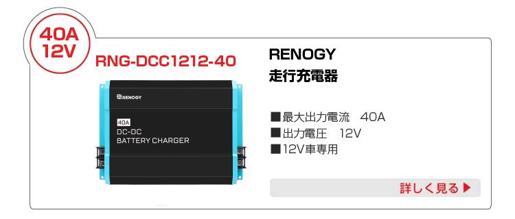RENOGY走行充電器_rng-dcc1212-40