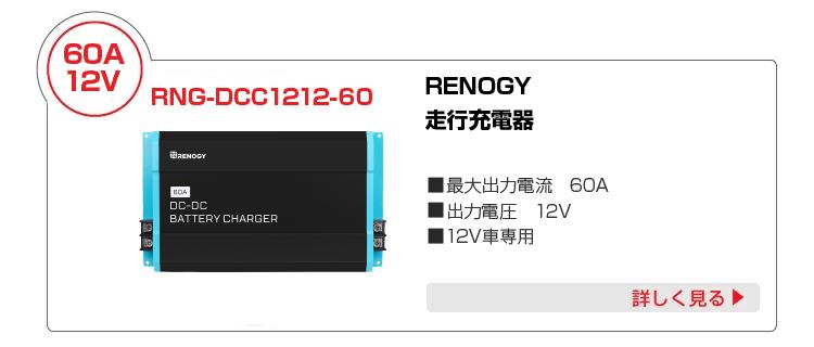 RENOGY走行充電器_rng-dcc1212-60